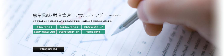 事業承継・財産管理コンサルティング:資産管理会社の設立や組織再編など、積極的な施策を通じて、お客様の財産・事業承継を支援します。